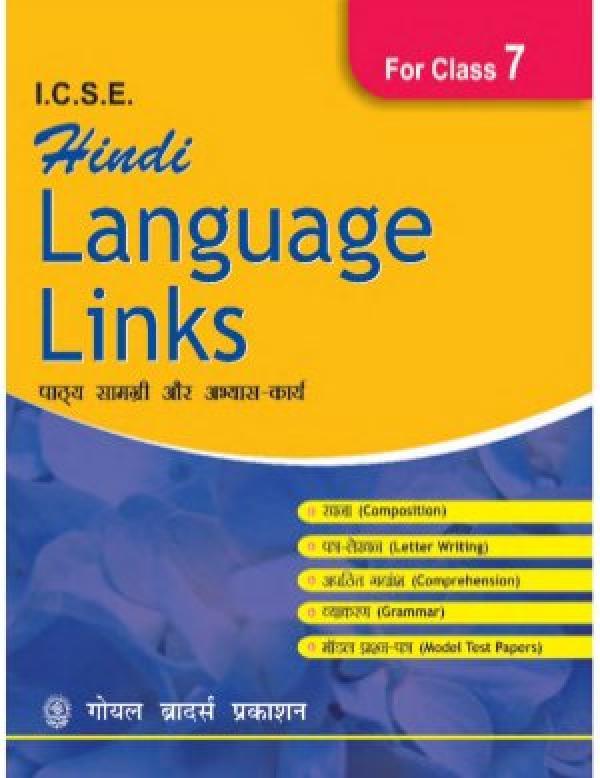 ICSE Hindi Language Links e-book in Hindi by Goyal Brothers