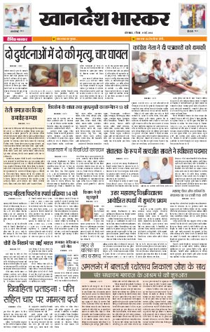 खानदेश भास्कर - Read on ipad, iphone, smart phone and tablets.
