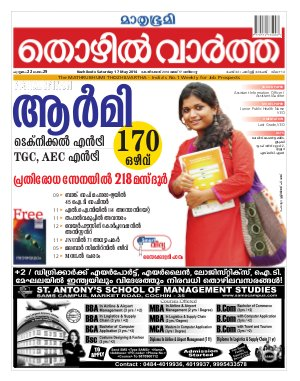 Thozhilvartha-2014 May 17 - Read on ipad, iphone, smart phone and tablets.