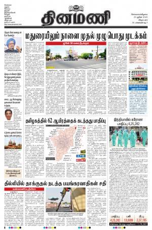 Dinamani - Puducherry