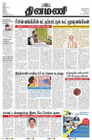 Dinamani - Kanchipuram