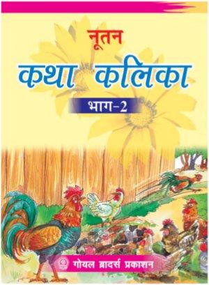 Nootan Katha Kalika Part 2 - Read on ipad, iphone, smart phone and tablets