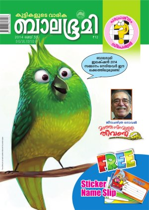 Balabhumi-2014 May 30 - Read on ipad, iphone, smart phone and tablets.