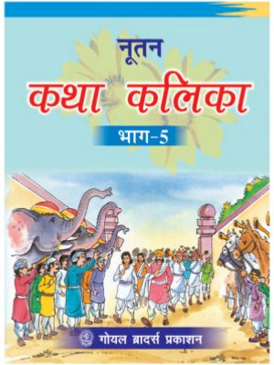 Nootan Katha Kalika Part 5 - Read on ipad, iphone, smart phone and tablets