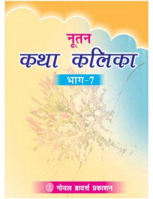 Nootan Katha Kalika Part 7 - Read on ipad, iphone, smart phone and tablets