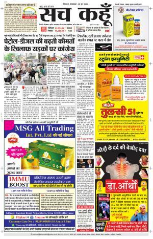 Uttarakhand Edition