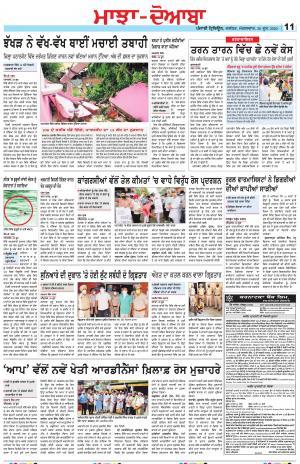 Punjabi Tribune (Majha/Doaba)