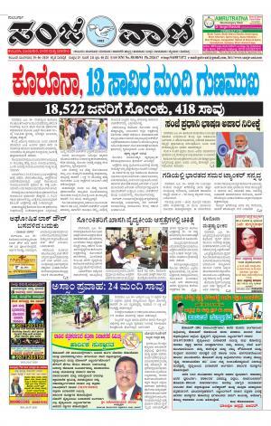 Kalburgi- Gulbarga