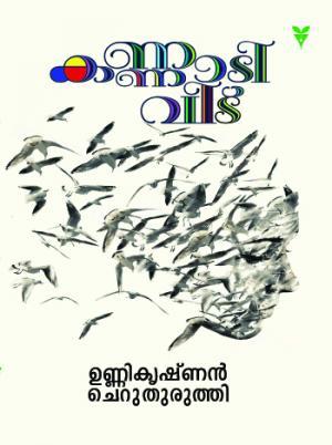 Kannadiveedu