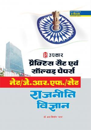 Practice Sets & Solved Papers NET/J.R.F./SET Rajneeti Vigyan