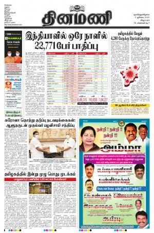 Dinamani - Cuddalore