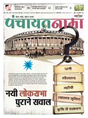 Panchayatnama - Read on ipad, iphone, smart phone and tablets.