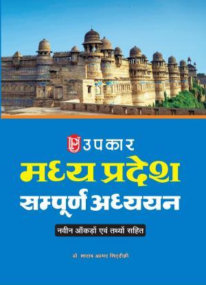 Madhya Pradesh Sampurna Adhyayan (With Latest Facts and Data)