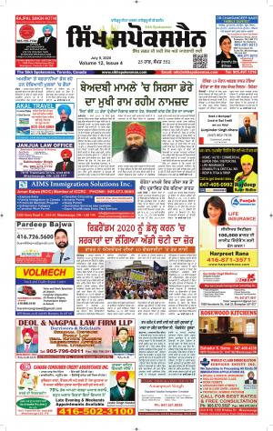 punjabi sikh Newspaper