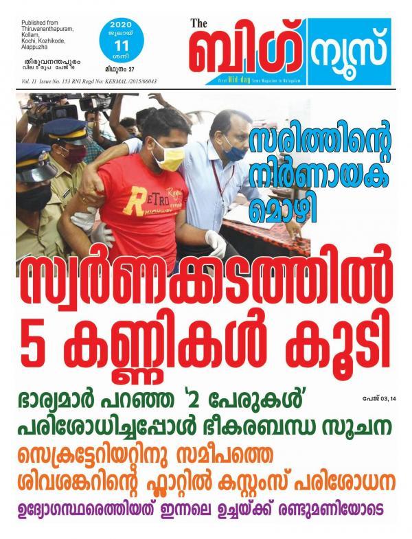 Big news- Alappuzha