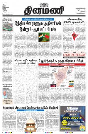 Dinamani - Tiruvallur