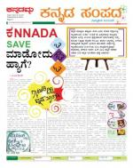 sampad 16-5-14 - Read on ipad, iphone, smart phone and tablets.