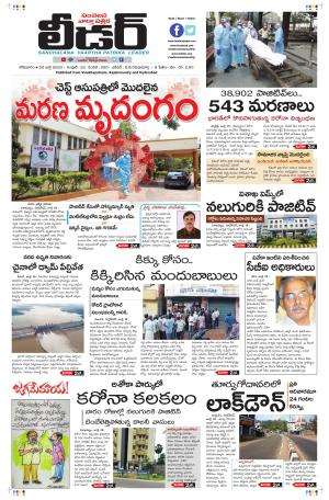 Leader Telugu Daily
