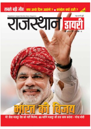 Rajasthan Diary May 2014 - Read on ipad, iphone, smart phone and tablets.