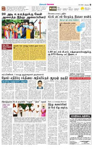 Coimbatore Supplement