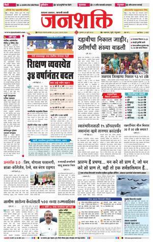 Jalgaon Janshakti