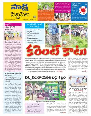 Vikarabad District