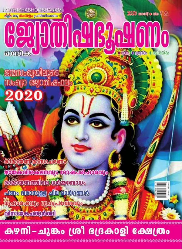 Jyothisha Bhooshanam