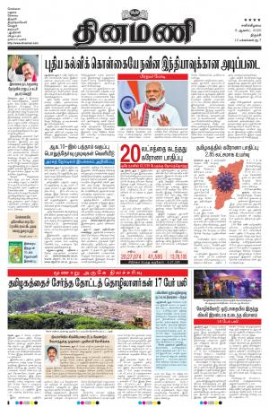 Dinamani - Perambalur & Ariyalur
