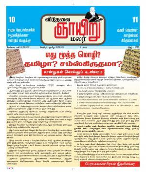 ஞாயிறு மலர் -Viduthalai Sunday
