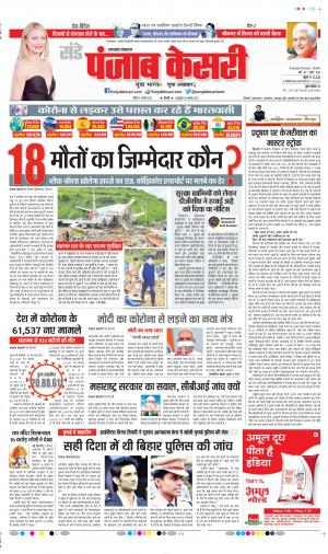Uttrakhand Main - Punjab Kesari