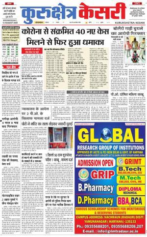 punjab kesari epaper in hindi haryana