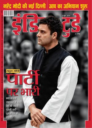 India Today Hindi-4th June 2014 - Read on ipad, iphone, smart phone and tablets.