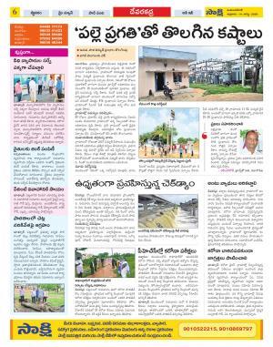 Mahabubnagar Constituencies