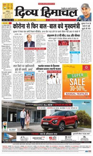 Divya Himachal Dharamsala Mera Una +Aastha