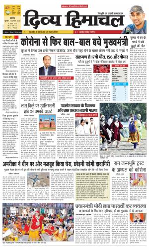 Divya Himachal Chandigarh Mera Shimla +Aastha