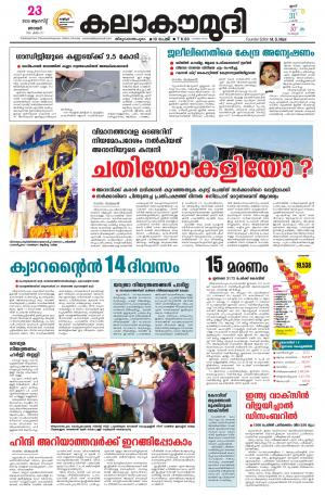 Kalakaumudi Daily Thiruvanathapuram