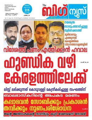 Kalakaumudi Big News-Thiruvanthapuram
