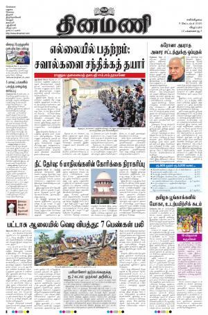 Dinamani - Villupuram