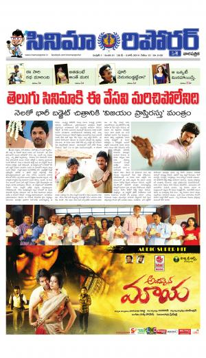 51st issue of cinema reporter
