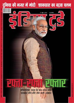 India Today Hindi-11th June 2014 - Read on ipad, iphone, smart phone and tablets.