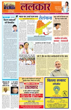 lalkar 9 June 2014 - Read on ipad, iphone, smart phone and tablets.