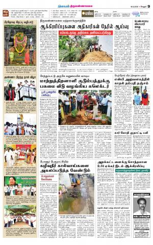 Tiruvannamalai-Vellore Supplement