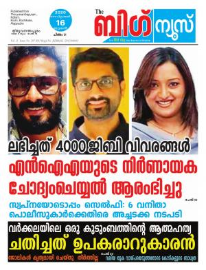 Kalakaumudi Big News - Ernakulam