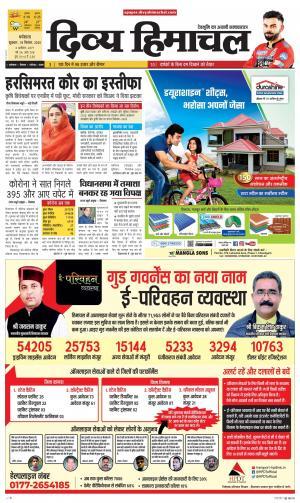 Divya Himachal Dharamsala+Mera Mandi +Aastha