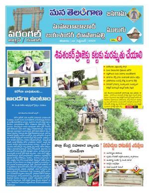 Warangal (Rural)
