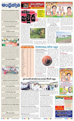 Mancherial District