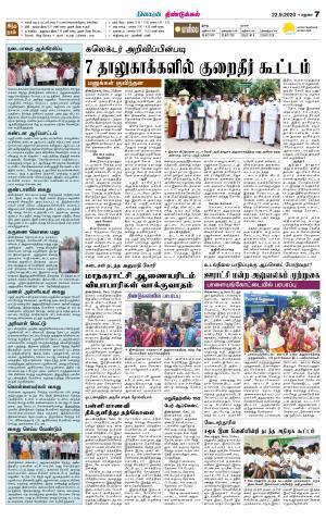 Dindigul-Madurai Supplement