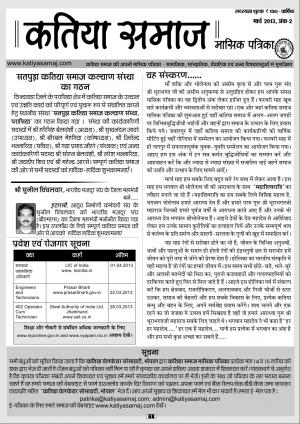 Katiya Samaj Masik Patrika - Read on ipad, iphone, smart phone and tablets.