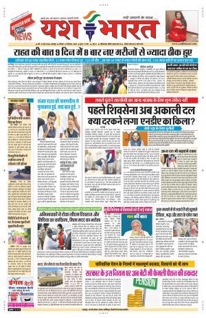 Yashbharat Jabalpur