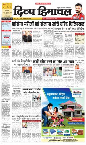 Divya Himachal Dharamsala+Mera Hamirpur +Aastha